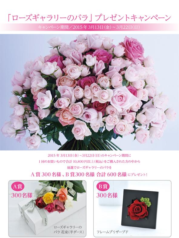 「ローズギャラリーのバラ」プレゼントキャンペーン