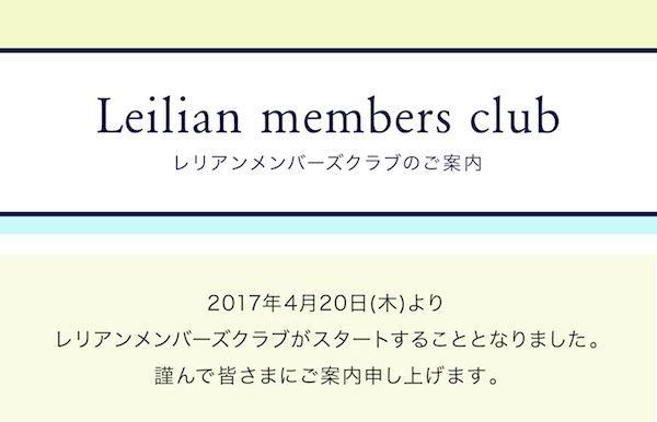 Leilian members club