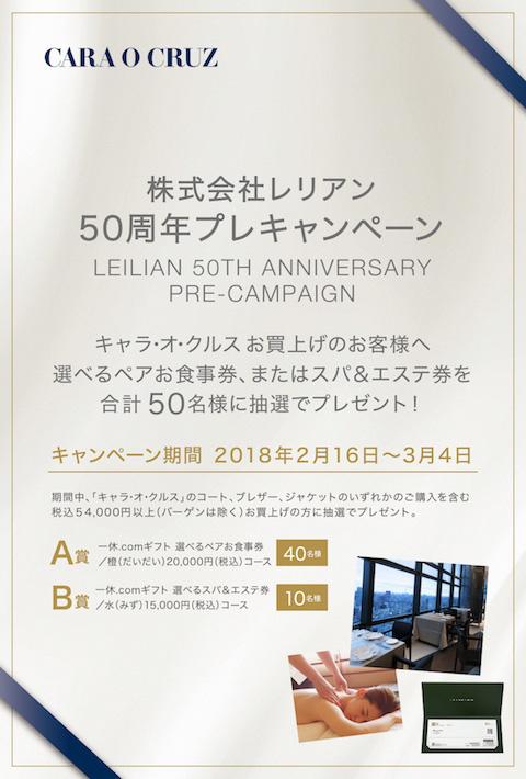 株式会社レリアン 50周年プレキャンペーン開催